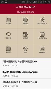 고려대KMBA apk screenshot