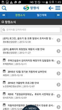 스마트창원 apk screenshot