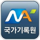 국가기록원 icon
