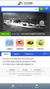 국가기록원 poster