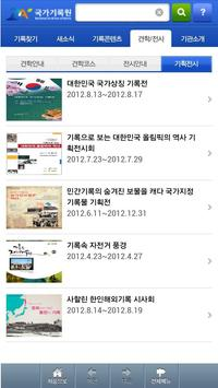국가기록원 apk screenshot
