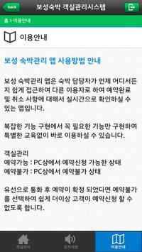 보성숙박관리 apk screenshot