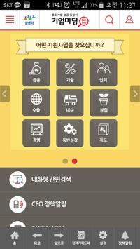 기업마당 apk screenshot