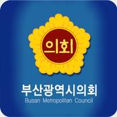 부산광역시의회 icon