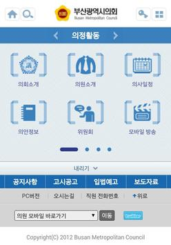 부산광역시의회 poster