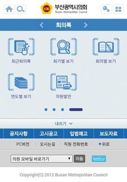 부산광역시의회 apk screenshot