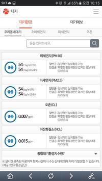 모바일 광주 apk screenshot
