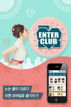 엔터클럽-조건만남,중년,성인,미팅,소개팅,채팅어플 poster