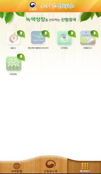 산림청 apk screenshot