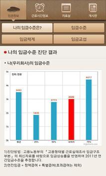 임금근로시간(고용노동부) apk screenshot
