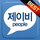 채팅,만남어플-제이비피플 icon