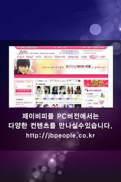 채팅,만남어플-제이비피플 poster