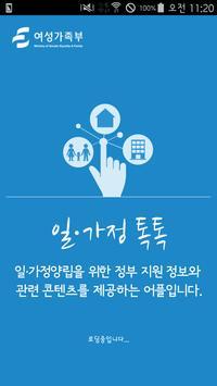 일·가정 톡톡 poster