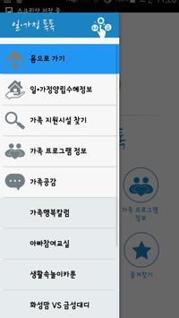일·가정 톡톡 apk screenshot
