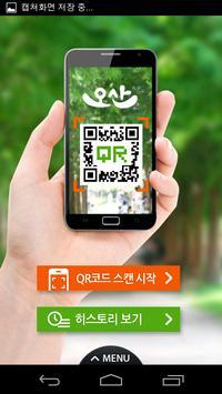 스마트오산 apk screenshot
