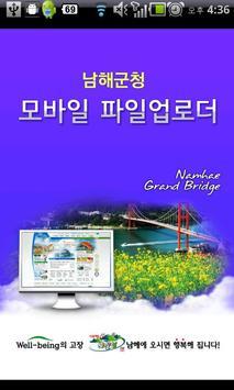 남해군 모바일 파일업로더 poster