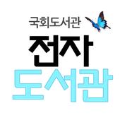 국회 전자도서관 icon