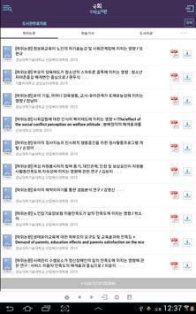국회 전자도서관 apk screenshot