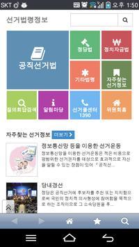 선거법령정보 모바일웹 poster