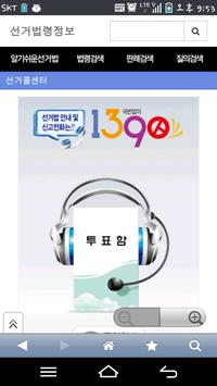 선거법령정보 모바일웹 apk screenshot