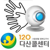 120 영상상담 icon