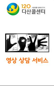 120 영상상담 poster