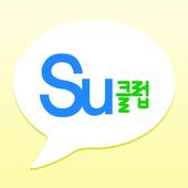 만남사이트,만남어플,랜덤채팅,조건만남,채팅-수클럽- icon