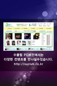 만남사이트,만남어플,랜덤채팅,조건만남,채팅-수클럽- apk screenshot