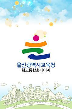 울산교육청학교통합홈페이지 poster