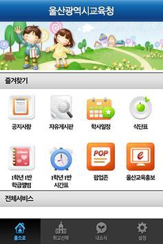 울산교육청학교통합홈페이지 apk screenshot