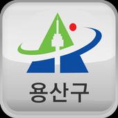 용산구청 icon