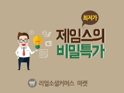 제임스의비밀특가(카스,카카오스토리,공구,공동구매,마켓) poster