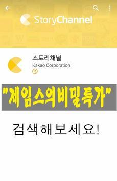 제임스의비밀특가(카스,카카오스토리,공구,공동구매,마켓) apk screenshot