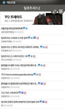 7 days to die - 게임포럼 apk screenshot