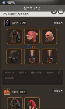 팀포트리스2 - 게임포럼 apk screenshot