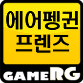 [인기] 에어펭귄프렌즈 공략 친추 커뮤니티 게임알지 icon