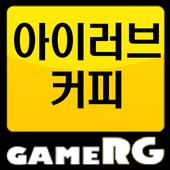 [인기] 아이러브커피 공략 친추 커뮤니티 게임알지 icon