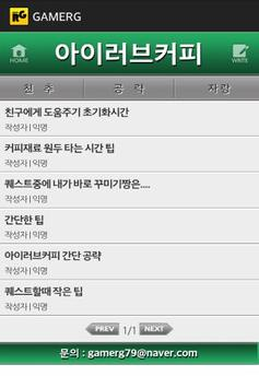 [인기] 아이러브커피 공략 친추 커뮤니티 게임알지 apk screenshot