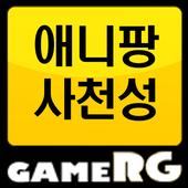 [인기] 애니팡 사천성 공략 친추 커뮤니티 게임알지 icon