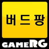 [인기] 버드팡 공략 친추 커뮤니티 게임알지 icon