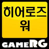 [인기] 히어로즈워 공략 친추 커뮤니티 게임알지 icon