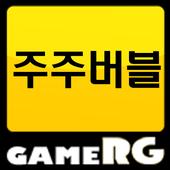 [인기] 주주버블 공략 친추 커뮤니티 게임알지 icon