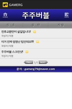 [인기] 주주버블 공략 친추 커뮤니티 게임알지 apk screenshot