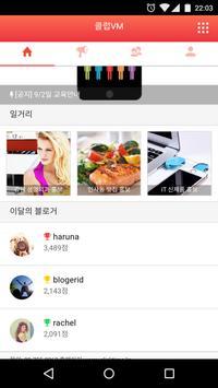 ClubVM apk screenshot