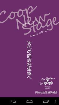 同志社生協ecatalog poster