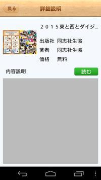 同志社生協ecatalog apk screenshot