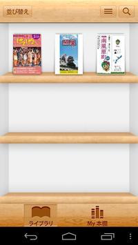 haebaru-ebook poster