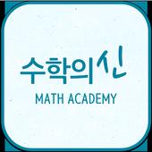 수학의신 icon