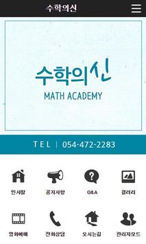 수학의신 poster