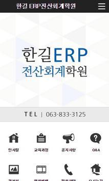 한길ERP전산회계학원 poster